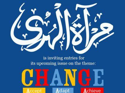 AIS School Magazine – Mir'aatul Huda