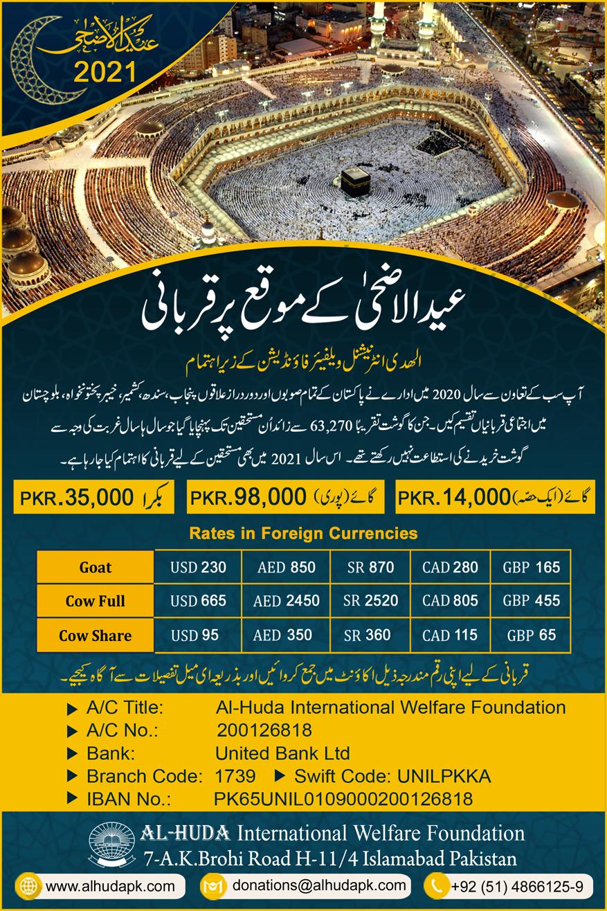 Qurbani 2021 by AlHuda International Welfare Foundation