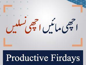 Productive Fridays | اچھی مائیں اچھی نسلیں
